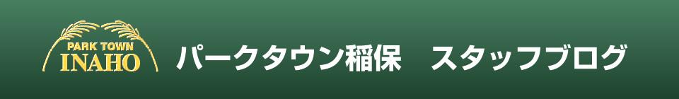 パークタウン稲保 スタッフブログ